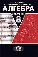 Алгебра. Задачник. 8 класс