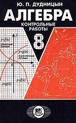 Алгебра. Контрольные работы. 8 класс