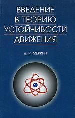 Введение в теорию устойчивости движения: Уч.пособие. 4-е изд