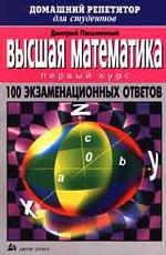 Высшая математика. 100 экзаменационных ответов. Первый курс