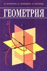 Геометрия: Учебник