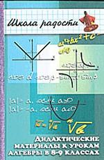 Дидактические материалы к урокам алгебры для 8-9-ых классов