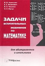 Задачи вступительных экзаменов по математике. Для абитуриентов и школьников