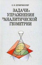 Задачи и упражнения по аналитической геометрии: Учебное пособие. 34-е изд