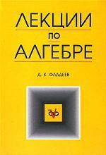 Лекции по алгебре: Уч.пособие. 5-е изд