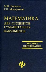 Математика для студентов гуманитарных факультетов: учебник
