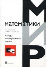 Методы некоммутативного анализа. Пер. с англ