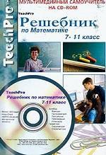 TeachPro Решебник по Математике