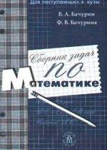 Сборник задач по математике для поступающих в вузы. Издание 2-е