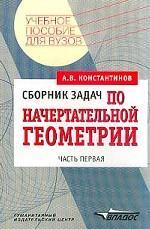 Сборник задач по начертательной геометрии. В 2-х частях. Часть 1
