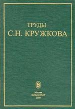 Труды С.Н. Кружкова
