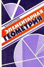 Элементарная геометрия. Книга для учителя