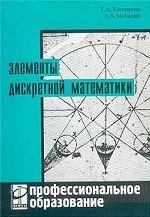 Элементы дискретной математики: учебное пособие