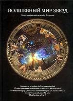 Волшебный мир звезд