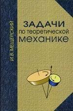 Задачи по теоретической механике. 46-е изд.