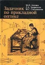 Задачник по прикладной оптике: учебное пособие
