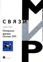 Измерение времени. Основы GPS