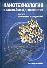 Нанотехнология в ближайшем десятилетии: Прогноз направления исследований