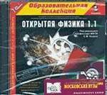 Открытая физика 1. 1. (+ Электронный справочник Московские вузы 2003)