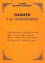 Памяти Г. А. Аскарьяна. Физика и физики. ХХ век