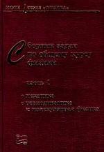 Сборник задач по общему курсу физики. Часть 1. Механика, термодинамика и молекулярная физика