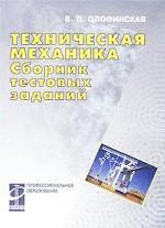 Техническая механика решебник в.п.олофинская