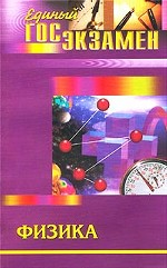 Физика для школьников и абитуриентов
