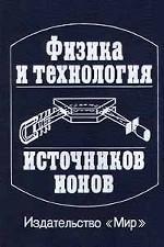 Физика и технология источников ионов