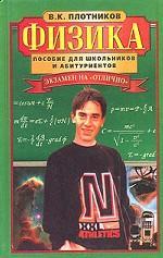 Физика. Пособие для школьников и абитуриентов