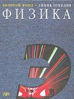 Большой энциклопедический словарь. Физика