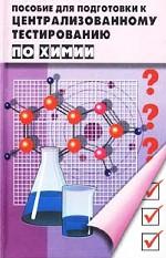 Пособие по подготовке к централизованному тестированию по химии
