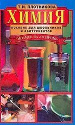 Химия. Пособие для школьников и абитуриентов