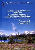 Топливно-энергетический комплекс РФ и экологическая безопасность