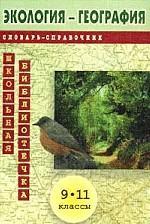 Экология-география. Словарь-справочник. 9-11 классы