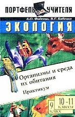 Экология. Организмы и среда их обитания. Практикум. 9 класс. 10-11 классы