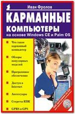 Карманные компьютеры на основе Windows CE и Palm OS (+CD)