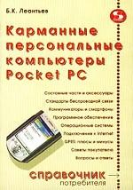 Карманные персональные компьютеры Pocket PC. Пособие покупателя