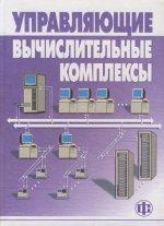 Управляющие вычислительные комплексы