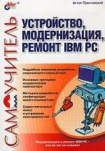 Устройство, модернизация, ремонт IBM PC