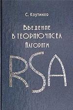 Введение в теорию чисел. Алгоритм RSA