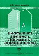 Информационная безопасность в распределенных управляющих системах