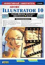Adobe Illustrator 10. Эффективный самоучитель
