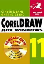 CorelDraw 11 для Windows (+CD)