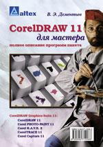 CorelDRAW 11 для мастера. Полное описание программ пакета