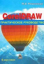 CorelDRAW. Практическое руководство