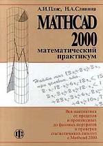 Mathcad 2000. Математический практикум для инженеров и экономистов