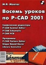 Восемь уроков по P-CAD 2001