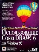 Использование CorelDRAW! 6 для Windows 95
