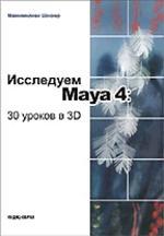 Исследуем Maya 4: 30 уроков в 3D