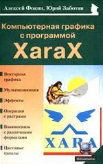 Компьютерная графика с программой XaraX